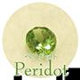 8月誕生石ペリドット