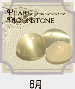 6月の誕生石アクセサリー Pearl Moonstone パール ムーンストーン