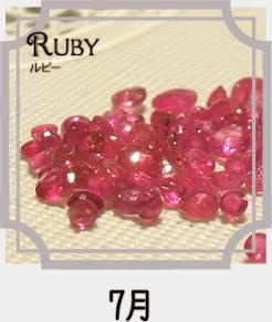 7月の誕生石アクセサリー Ruby ルビー