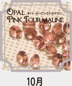 10月の誕生石アクセサリー Opal Pink Tourmaline オパール・ピンクトルマリン