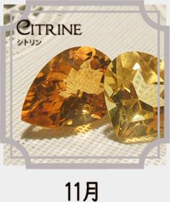 11月の誕生石アクセサリー Citrine シトリン