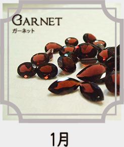 1月の誕生石アクセサリー Garnet ガーネット