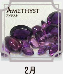 2月の誕生石アクセサリー Amethyst アメジスト