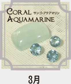 3月の誕生石アクセサリー Coral Aquamarine サンゴ・アクアマリン