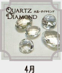 4月の誕生石アクセサリー Quartz Diamond 水晶・ダイヤモンド