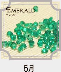 5月の誕生石アクセサリー Emerald エメラルド