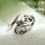 オリジナルシルバーリング Garden 誕生石シリーズ | 天然石ジュエリー