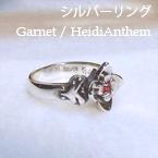 ガーネット・オリジナルシルバーリング ハイジーアンセム | 誕生石アクセサリー天然石ジュエリー