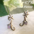 オリジナルシルバーピアス/Elfin Flower | 誕生石アクセサリー天然石ジュエリー