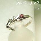 オリジナルシルバーリング Lily 誕生石シリーズ | 天然石ジュエリー