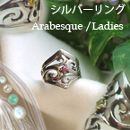 オリジナルシルバーリング・ Arabesque レディス 誕生石シリーズ | 天然石ジュエリー