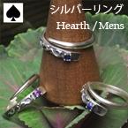 オリジナルシルバーリング・Hearth 誕生石シリーズ/メンズ | 天然石ジュエリー
