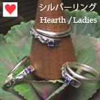 オリジナルシルバーリング・Hearth 誕生石シリーズ/レディス | 天然石ジュエリー