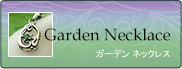 Garden Necklace    ガーデン ネックレス