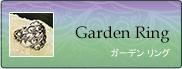 Garden Ring    ガーデン リング