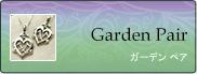 Garden pair    ガーデン ペア