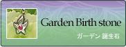 Garden birth stone   ガーデン 誕生石