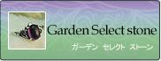 Garden Select stone    セレクト ストーン