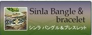 Sinla bangle & bracelet    シンラ バングル&ブレスレット