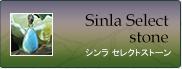 Sinla Select stone    シンラ ストーン